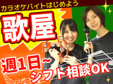 カラオケ歌屋 札幌駅前通店のアルバイト情報