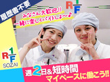 RF1(アール・エフ・ワン)/ベジテリア 松坂屋静岡店のアルバイト情報