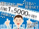 有限会社ウイングアシストサービス【練馬エリア】のアルバイト情報