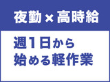 SGフィルダー株式会社 ※東鷲宮エリア/m104-0002のアルバイト情報