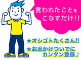 SGフィルダー株式会社 ※松阪事業所/62-0022のアルバイト情報