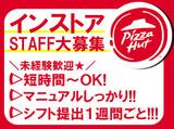 Pizza Hut 泉北店のアルバイト情報