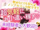 Girls Bar Link〜リンク〜 ◆12時〜お仕事出来ちゃう☆のアルバイト情報