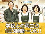 カインズホーム 佐久町店のアルバイト情報