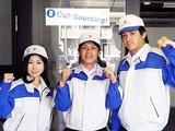 株式会社アウトソーシング ※勤務地:みよし市(8484-01)のアルバイト情報