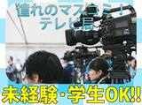 株式会社TNCプロジェクト ※勤務地:九州朝日放送株式会社(KBC)のアルバイト情報