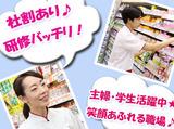 ヘルスケアセイジョー 矢野口店のアルバイト情報