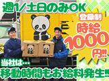 株式会社サカイ引越センター 福島支社のアルバイト情報