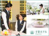千草ホテルのアルバイト情報