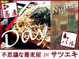STANDING 蕎麦&バル そばる JR札幌店のアルバイト情報