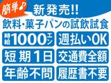 株式会社アクティブ 採用チーム(大阪エリア)のアルバイト情報