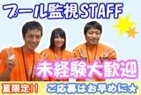 石原スポーツクラブのアルバイト情報