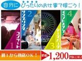株式会社タイムリー[梅田/大阪エリア]のアルバイト情報