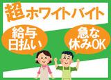 株式会社ミヤザワ 花王小田原事業所のアルバイト情報