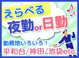 シンテイトラスト株式会社 田町エリアのアルバイト情報