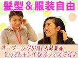 神戸屋本舗株式会社 東京本社のアルバイト情報