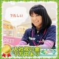 モーリーファンタジー戸塚店のアルバイト情報