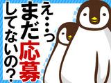 株式会社パットコーポレーション ※勤務地:武里駅のアルバイト情報