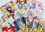 株式会社幻冬舎コミックスのアルバイト情報