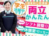 ラルズマート真駒内店のアルバイト情報