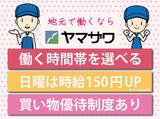 株式会社ヤマザワ 高砂店のアルバイト情報