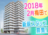 社会福祉法人 平成福祉会 平成曽根崎苑のアルバイト情報