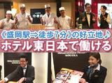 株式会社ホテル東日本 盛岡のアルバイト情報