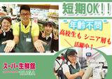 スーパー生鮮館 TAIGA 南林間店のアルバイト情報