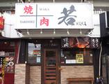焼肉 若 〜YAKINIKU WAKA〜のアルバイト情報