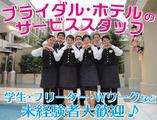 株式会社ワークアクト 仙台支店のアルバイト情報