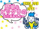 SGフィルダー株式会社 ※小田原エリア/t102-0001のアルバイト情報