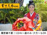 琉球料理『首里天楼 別邸』のアルバイト情報