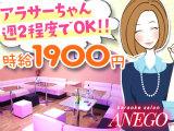 Karaoke Salon ANEGO  〜★週末のみ!週1〜2日程度のアルバイト♪ 20〜40代まで幅広く活躍中★〜のアルバイト情報