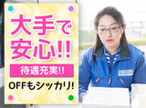 佐川急便株式会社 茂原営業所のアルバイト情報
