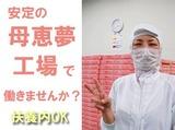 母恵夢本舗 東門工場のアルバイト情報