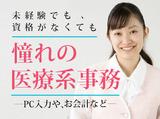 イオン八戸田向店のアルバイト情報
