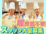 KAMUKURA 平野店のアルバイト情報