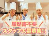 KAMUKURA イオンモール茨木店のアルバイト情報