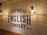 ENGLISH COMPANY 有楽町スタジオのアルバイト情報