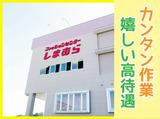 株式会社しまむら 神戸商品センターのアルバイト情報