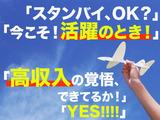 エムサス規制支店 錦糸町のアルバイト情報