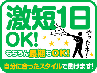 株式会社リージェンシー 大阪支店のアルバイト情報