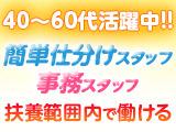 山愛フーズのアルバイト情報