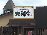 大福家 黒崎店のアルバイト情報