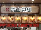 青山製麺 イオン青山店のアルバイト情報
