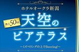 株式会社深川 ※ホテルオークラ 新潟での勤務のアルバイト情報