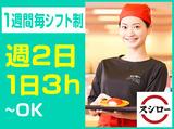 スシロー 延岡平原店のアルバイト情報
