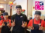 ザめしや 岡崎葵店のアルバイト情報