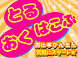 テイケイワークス株式会社 川越営業所 [坂戸エリア]のアルバイト情報