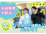 明光義塾魚住教室のアルバイト情報